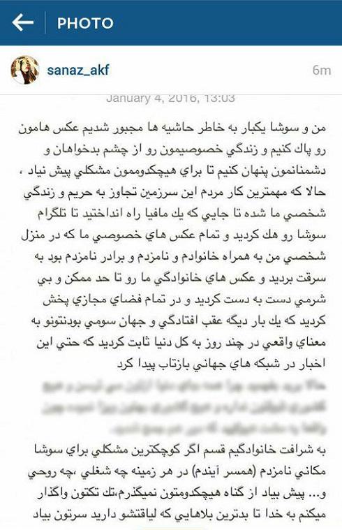 عکس حمله نامزد سوشا مکانی علیه مردم ایران