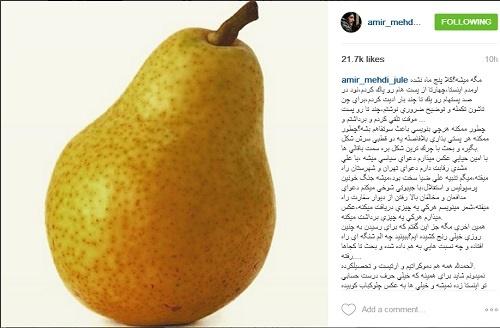 اعتراض امیرمهدی ژوله به دردسرهای اینستاگرام! +عکس