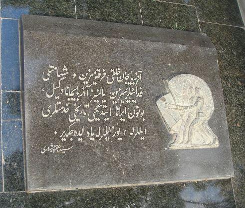 فرقه دموکرات آذربایجان زندگینامه جعفر پیشه وری