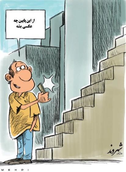 کارتون روز: علاقه مردم به حریم خصوصی هنرمندان!