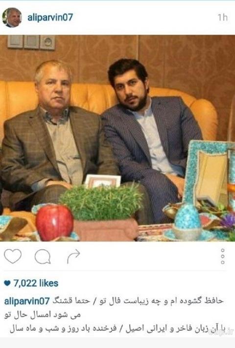 تبریک عید نوروز علی پروین