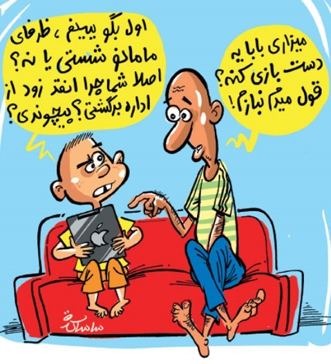 کارتون روز: افزایش کودک سالاری در خانواده های ایرانی