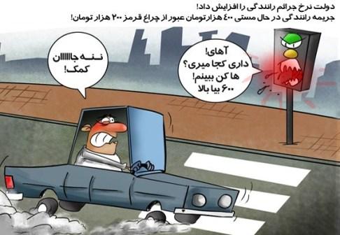 کارتون روز: افزایش نرخ جریمه ها: رانندگی در مستی 400 هزار تومان