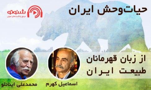 برجسته ترین فعالان در زمینه طبیعت ایران