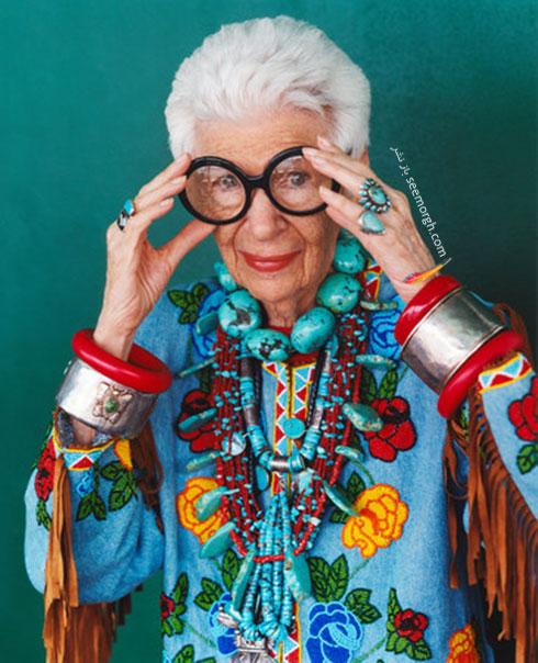 با ایریس آپفل، طراح لباس و مادربزرگ دنیای مد آشنا شوید!!