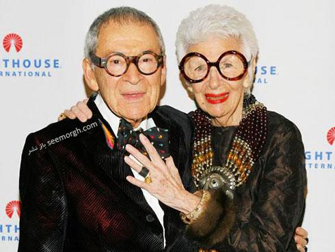 آیریس آپفل Iris Apfel، مادر بزرگ دنیای مد همراه همسرش