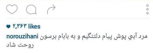 پیام تاثربرانگیز پسر هادی نوروزی + عکس