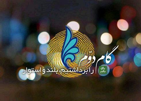 اعلام نتایج تهران در شبکههای اجتماعی