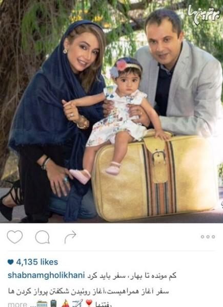 شبنم قلی خان در کنار همسر و دخترش