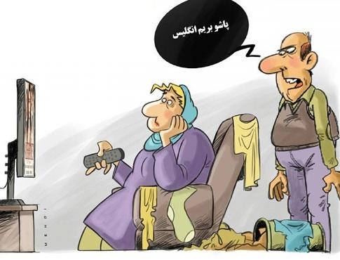 کارتون روز: زن بیا ببرمت انگلیس!!