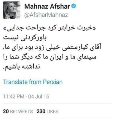 متن تسلیت مهناز افشار بخاطر درگذشت عباس کیارستمی