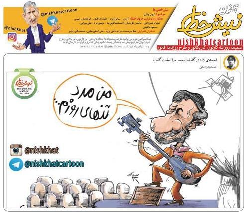 بهره برداری سیاسی یاران احمدی نژاد از مرگ حبیب