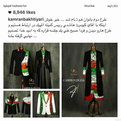 طراح لباس محمدرضا گلزار طرح های زیبای برای لباس کاروان ایران طراحی کرد +عکس