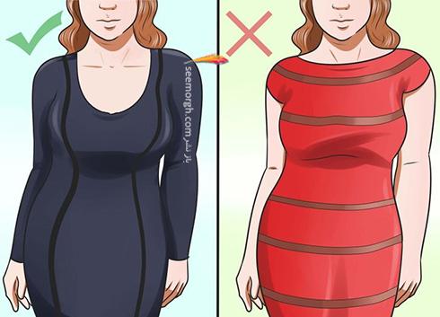 خانم هایی که شکم بزرگی دارند از پوشیدن لباس هایی با خطوط افقی و رنگهای تند و روشن اجتناب کنند,ست کردن لباس برای خانم هایی که شکم بزرگی دارند