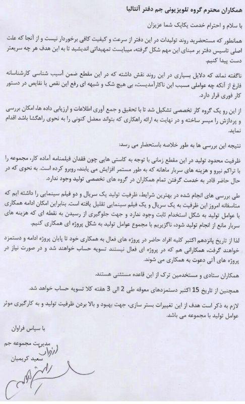 نامه منتشر شده از سوی مدیریت شبکه جم