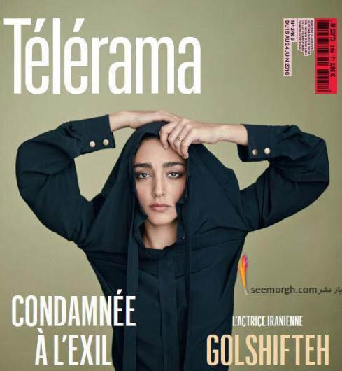 عکس گلشیفته فراهانی برروی جلد مجله Telerama