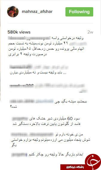 کامنت های کاربران در صفحه مهناز افشار