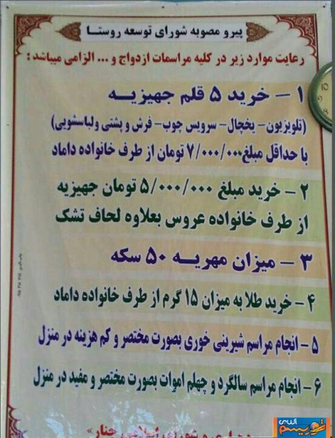 قوانین ازدواج در یک روستای ایران