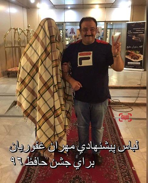 واکنش طنز مهران غفوریان به فحاشی وقیحانه نشریه تندرو به بازیگران !