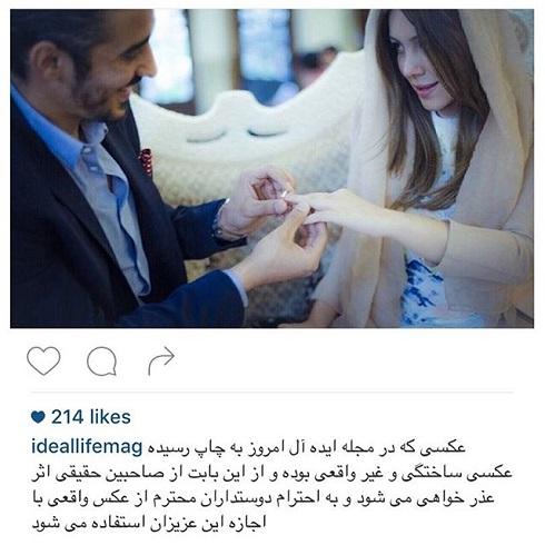 عکس سانسور شده مراسم عروسی قوچان نژاد