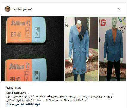 اعتراض رامبد جوان به طرح لباس ایران در المپیک 2016 + عکس