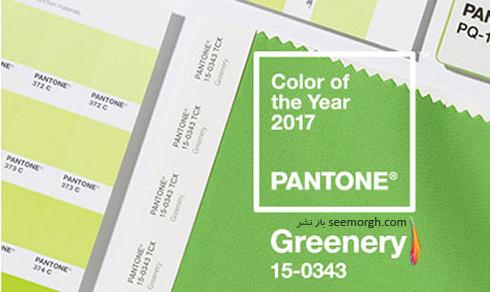 سبز روشن با ته مایه زرد، رنگ سال 2017 - عکس شماره 6