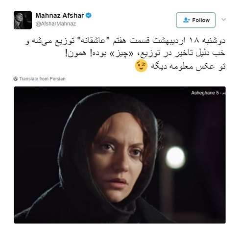 توئیتر مهناز افشار