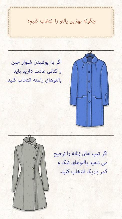 انتخاب پالتو بر اساس فرم بدنی - عکس شماره 1
