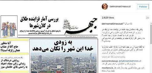 اینستاگرام مسعود ده نمکی