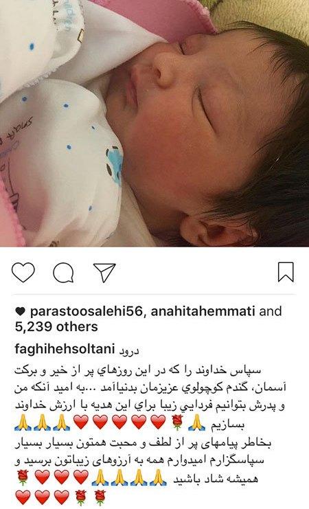 دختر فقیهه سلطانی بازیگر کشورمان