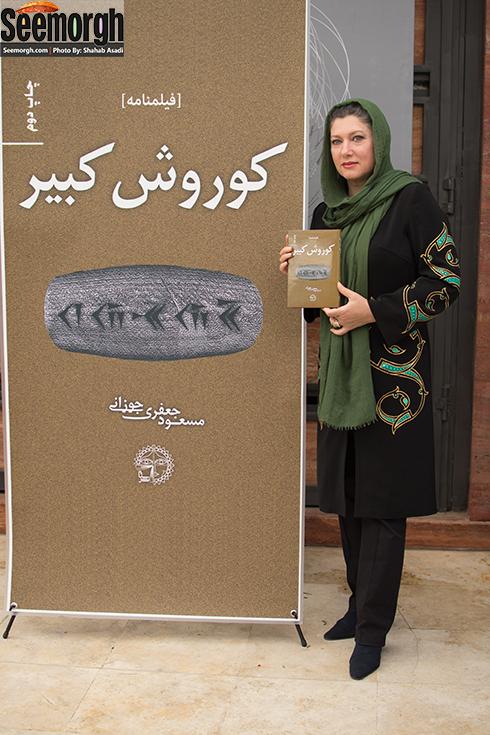 فریبا متخصص در مراسم رونمایی از فیلمنامه کوروش کبیر