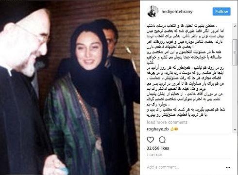 هدیه تهرانی و محمد خاتمی