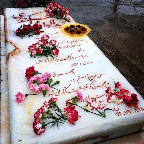 سنگ قبر پدر لاله اسکندری در روز تولدش