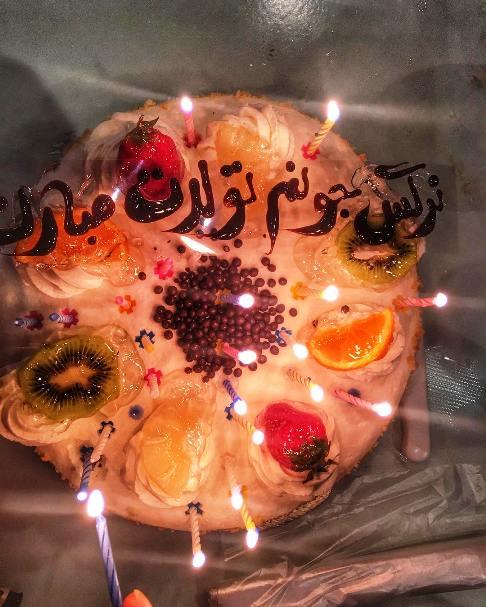 کیک تولد نرگس محمدی