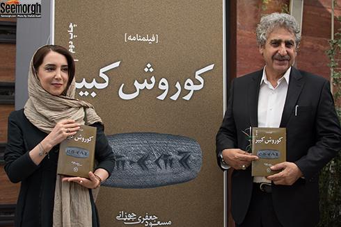 سحر جوزانی و مسعود جوزانی