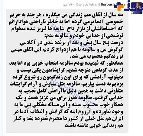 متن منتشر شده توسط سروش تهرانی
