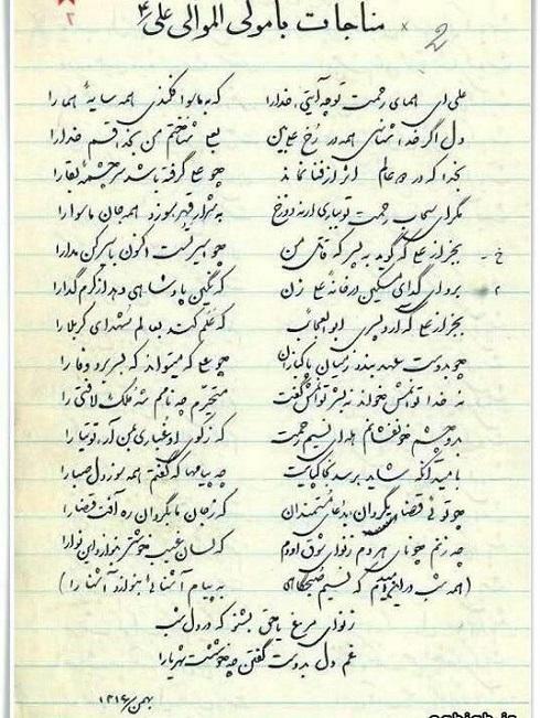 شعر,علی ای همای رحمت,استاد شهریار