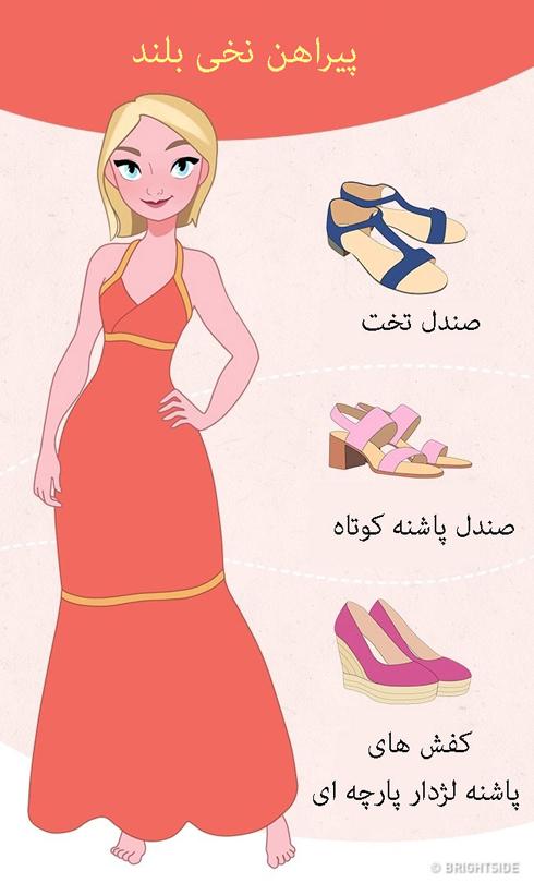 ست کردن کفش با لباس بلند نخی