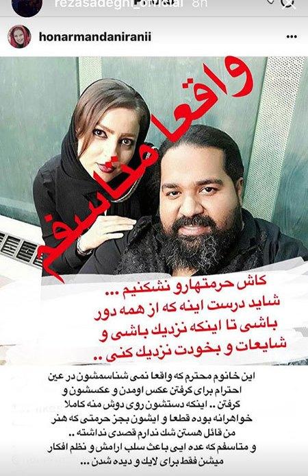 نوشته رضا صادقی درباره عکس جنجالی