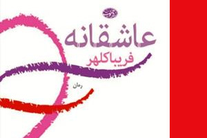 Image result for عاشقانه اثر فریبا کلهر