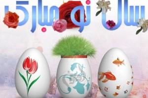اس ام اس های طنز تبریک نوروز ۹۴